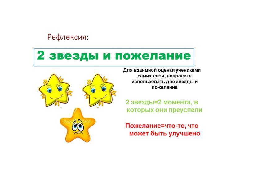 Для взаимной оценки учениками самих себя, попросите использовать две звезды и пожелание 2 звезды=2 момента, в которых они преуспели