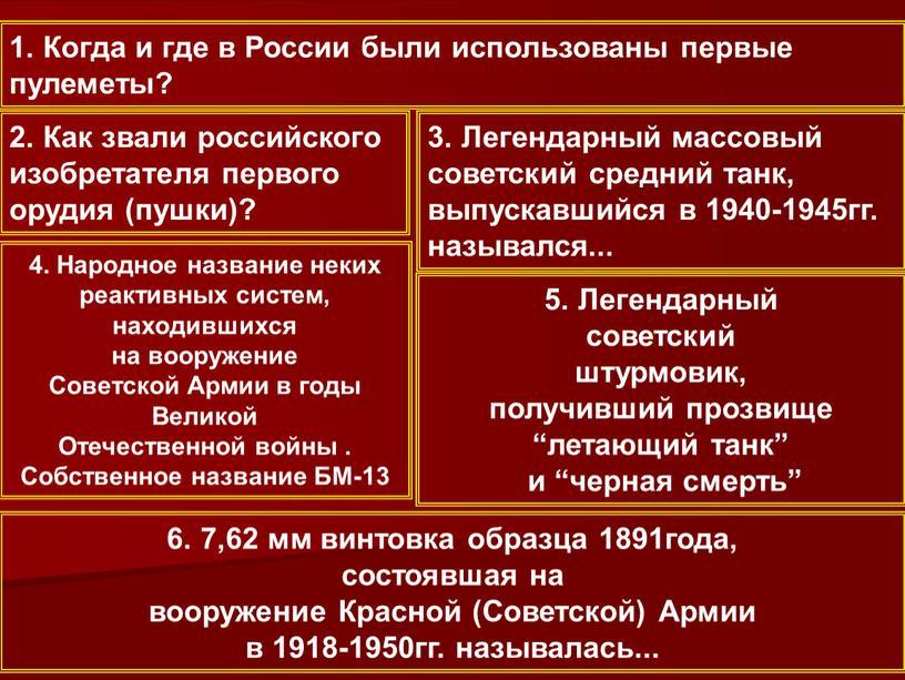 Когда и где в России были использованы первые пулеметы? 2
