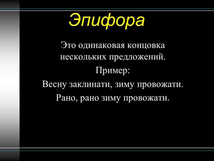 Эпифора Это одинаковая концовка нескольких предложений