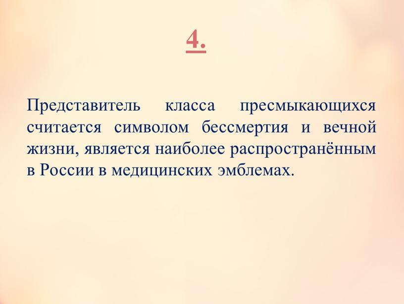 Представитель класса пресмыкающихся считается символом бессмертия и вечной жизни, является наиболее распространённым в