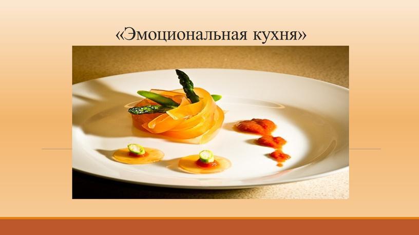 «Эмоциональная кухня»