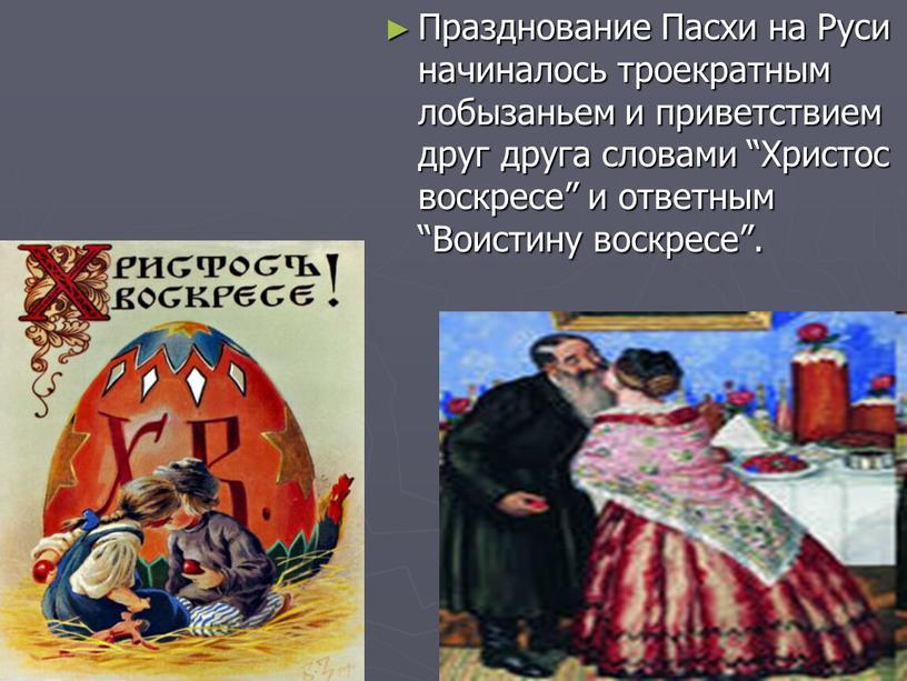 """Празднование Пасхи на Руси начиналось троекратным лобызаньем и приветствием друг друга словами """"Христос воскресе"""" и ответным """"Воистину воскресе"""""""