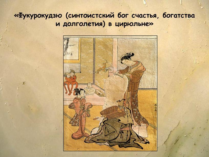Фукурокудзю (синтоистский бог счастья, богатства и долголетия) в цирюльне»