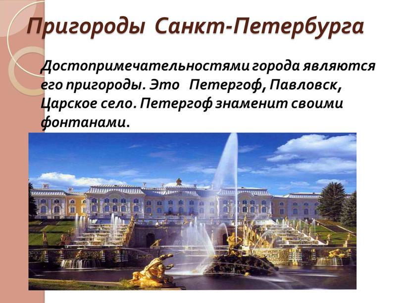 Пригороды Санкт-Петербурга Достопримечательностями города являются его пригороды