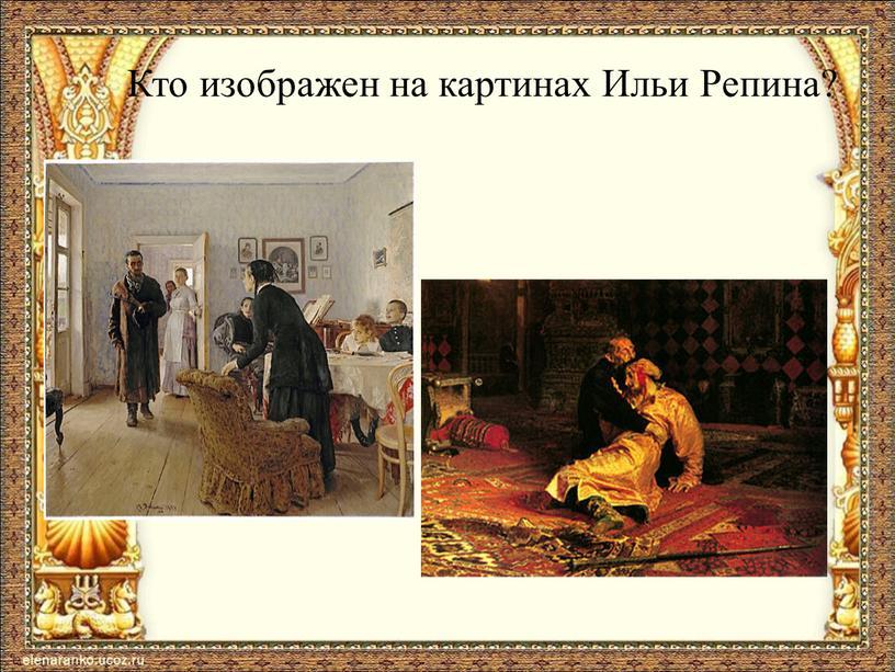 Кто изображен на картинах Ильи