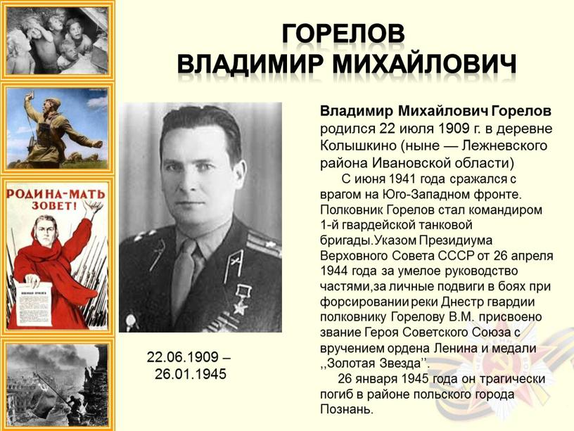 Владимир Михайлович Горелов родился 22 июля 1909 г