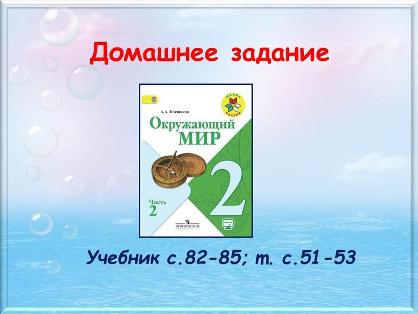 Домашнее задание Учебник с.82-85; т