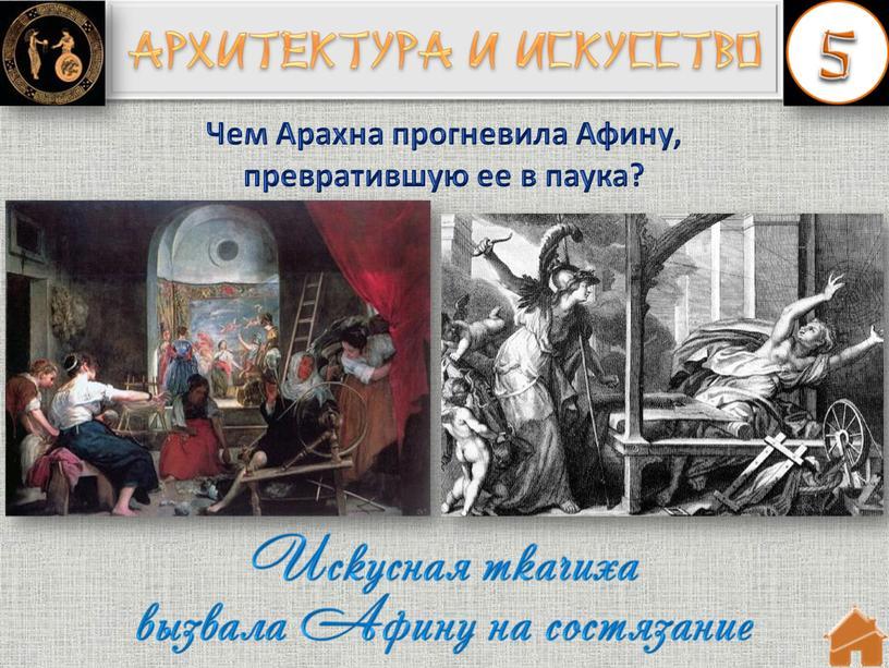 Чем Арахна прогневила Афину, превратившую ее в паука?