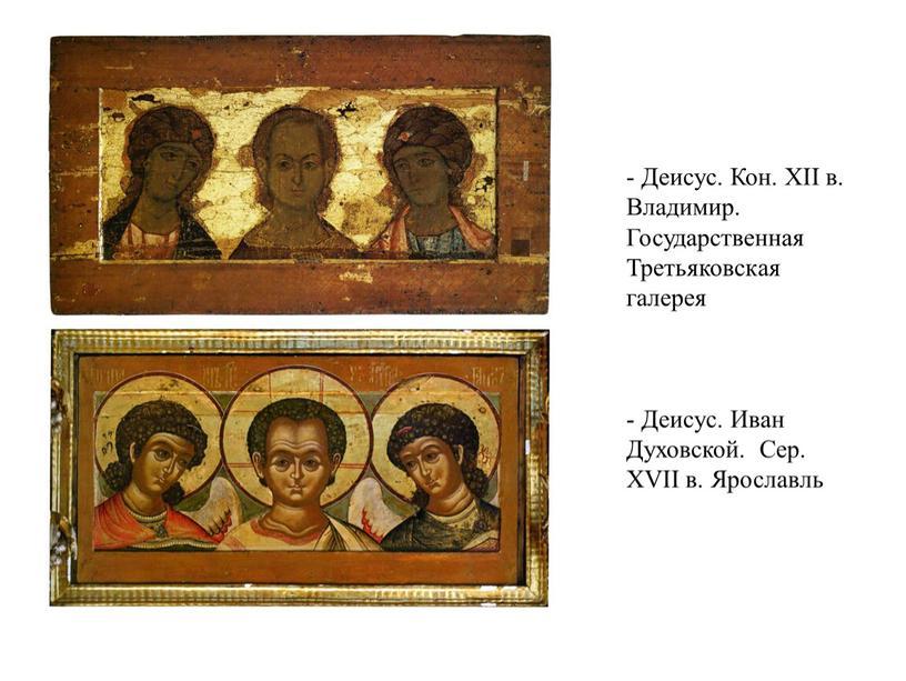Деисус. Кон. XII в. Владимир. Государственная