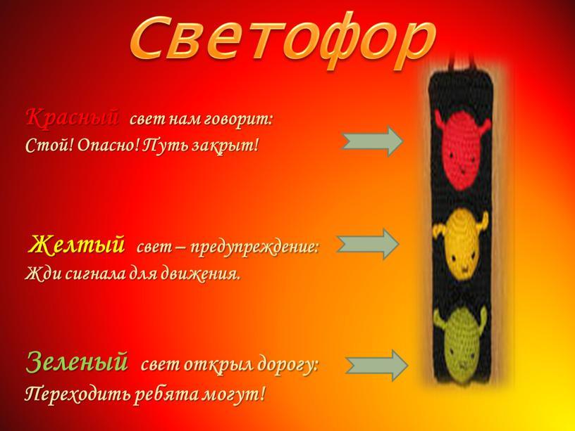 Светофор Красный свет нам говорит: