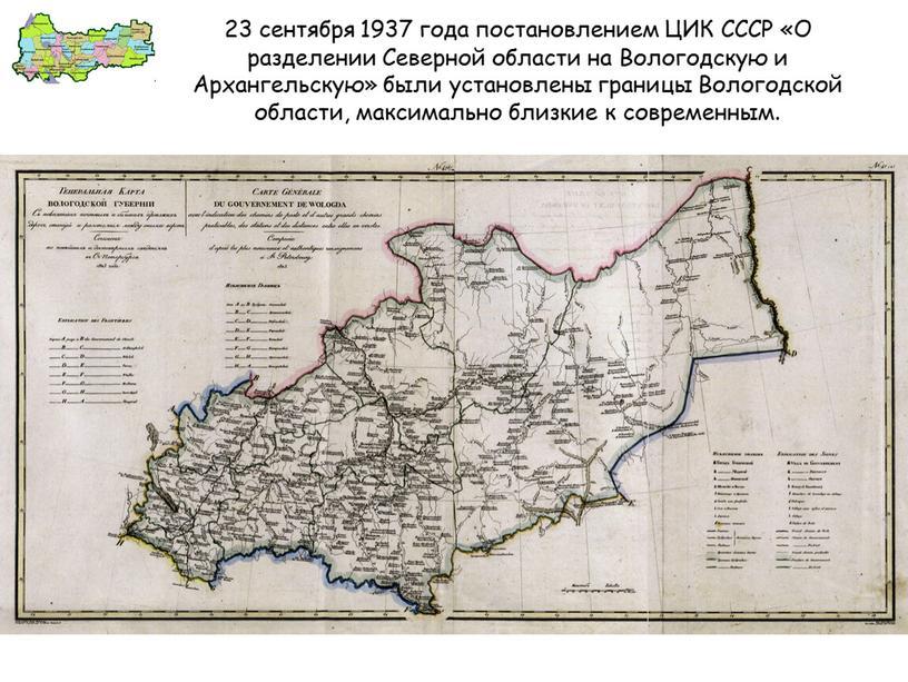 ЦИК СССР «О разделении Северной области на
