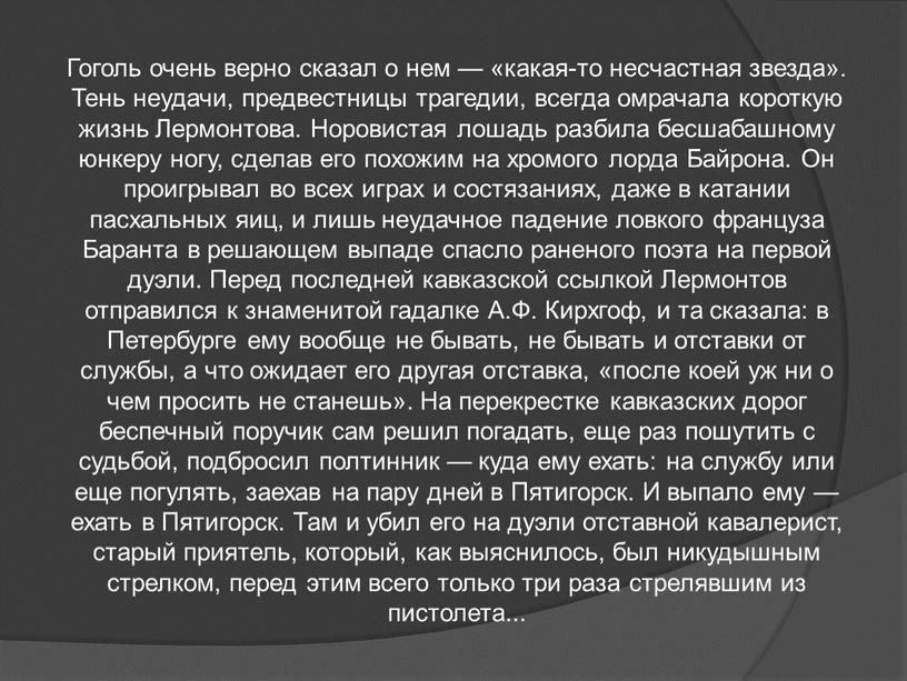 Гоголь очень верно сказал о нем — «какая-то несчастная звезда»