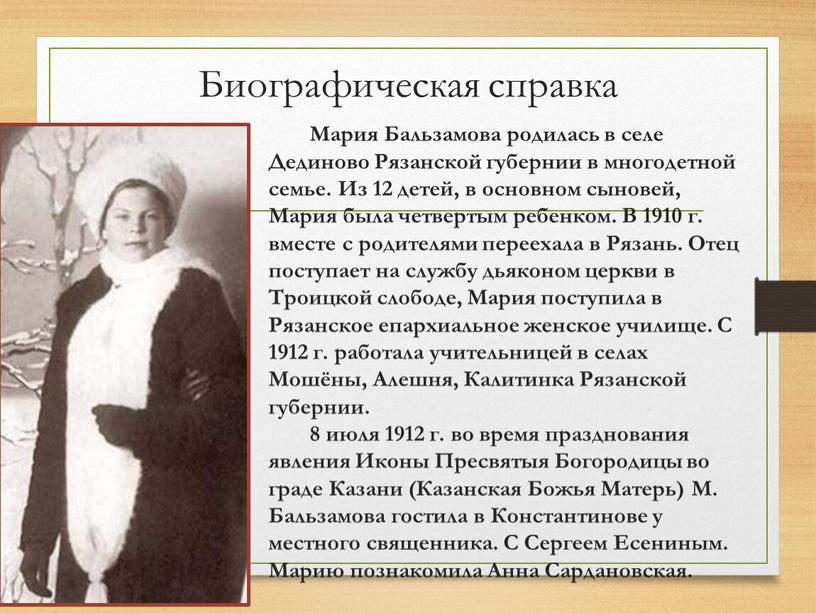 Биографическая справка Мария Бальзамова родилась в селе