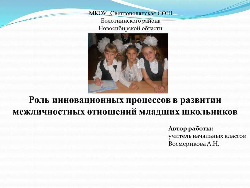 МКОУ Светлополянская СОШ Болотнинского района