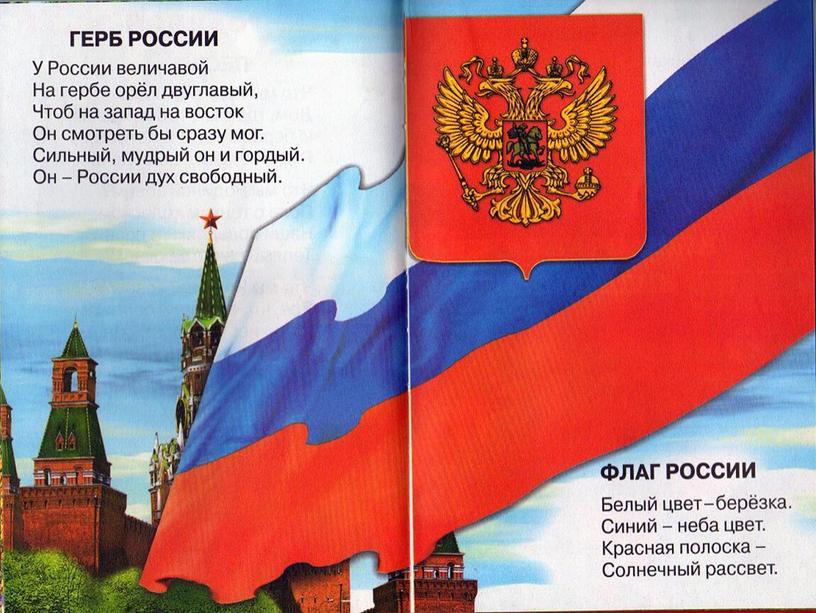 """Учебник """"Моя родина Россия"""""""