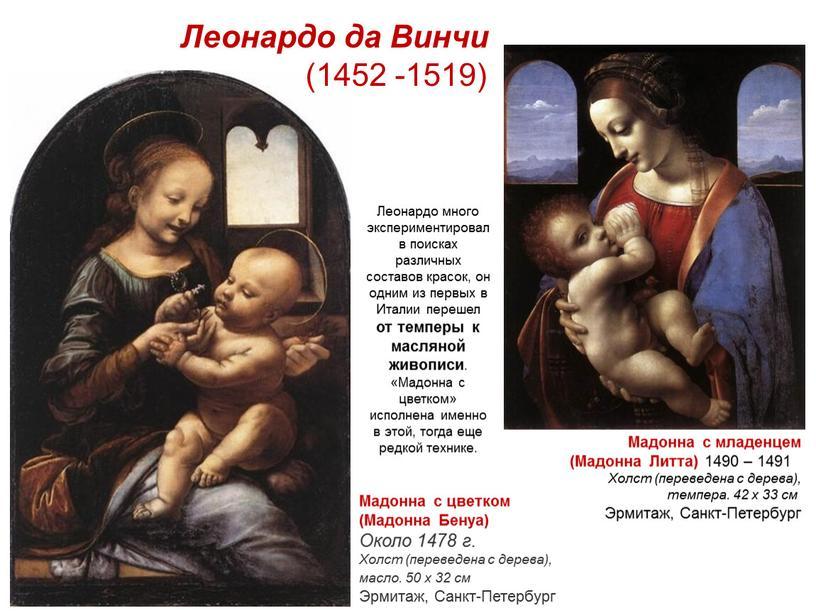 Леонардо да Винчи (1452 -1519)