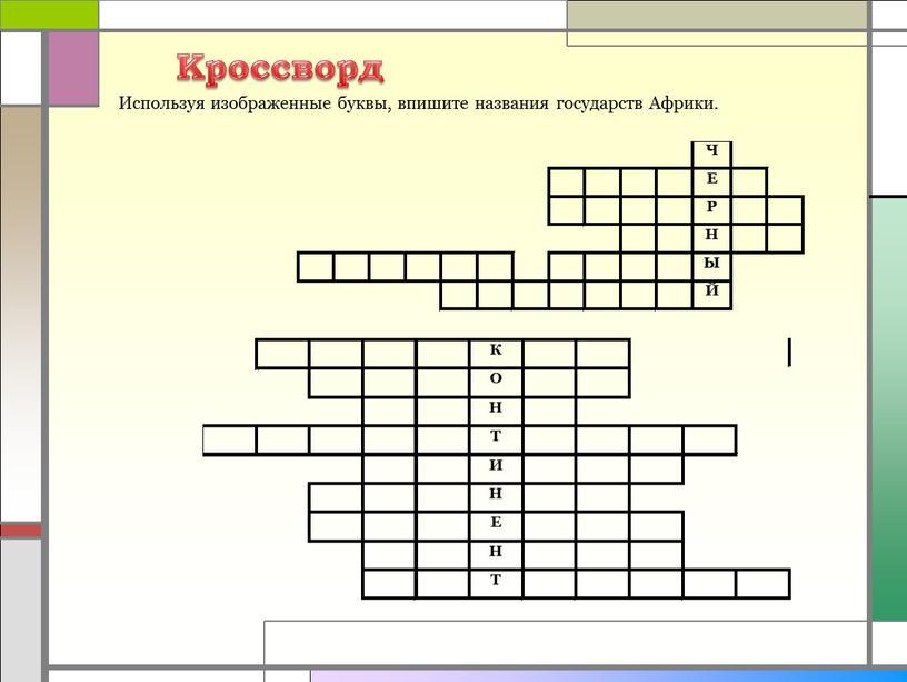 Кроссворд Используя изображенные буквы, впишите названия государств