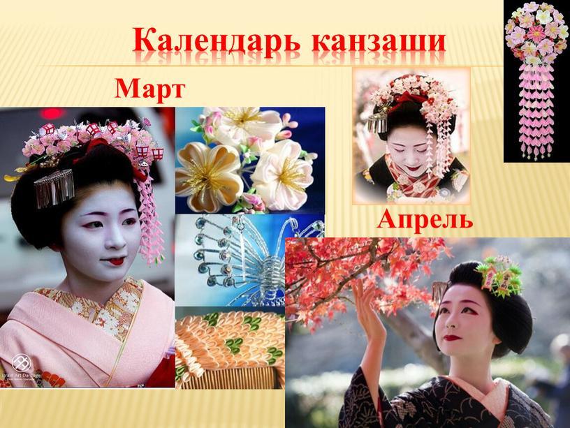 Календарь канзаши Март Апрель