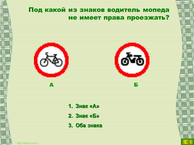 Под какой из знаков водитель мопеда не имеет права проезжать?