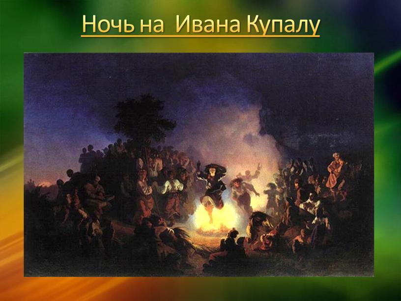 Ночь на Ивана Купалу