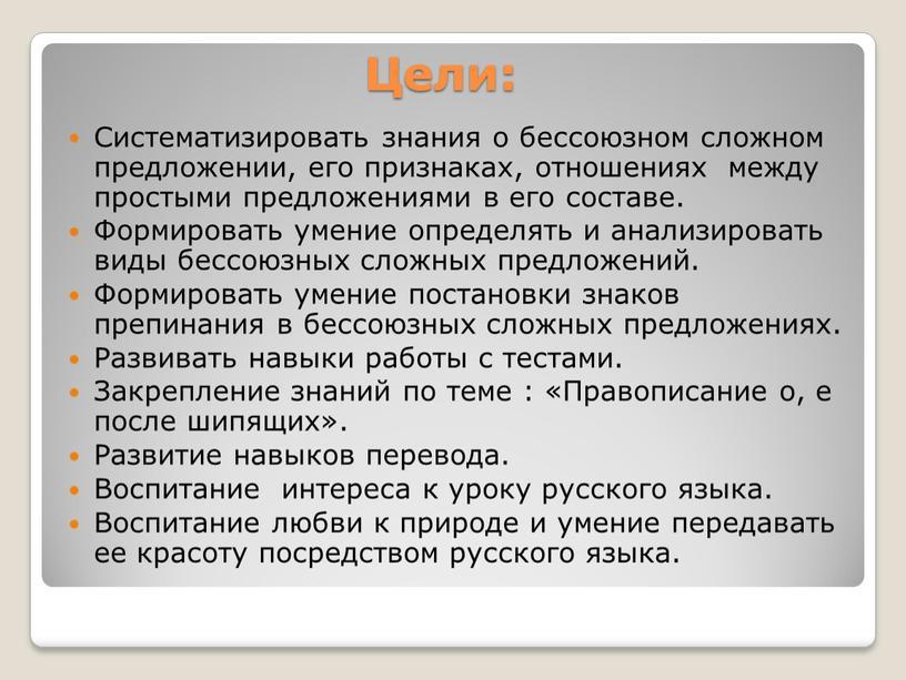 Цели: Систематизировать знания о бессоюзном сложном предложении, его признаках, отношениях между простыми предложениями в его составе