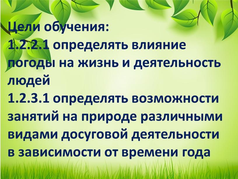 Цели обучения: 1.2.2.1 определять влияние погоды на жизнь и деятельность людей 1