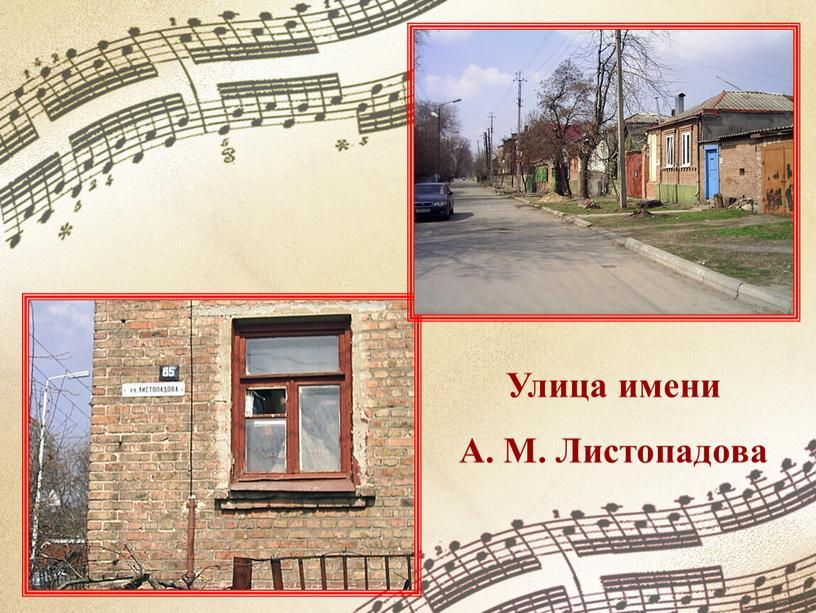 Улица имени А. М. Листопадова