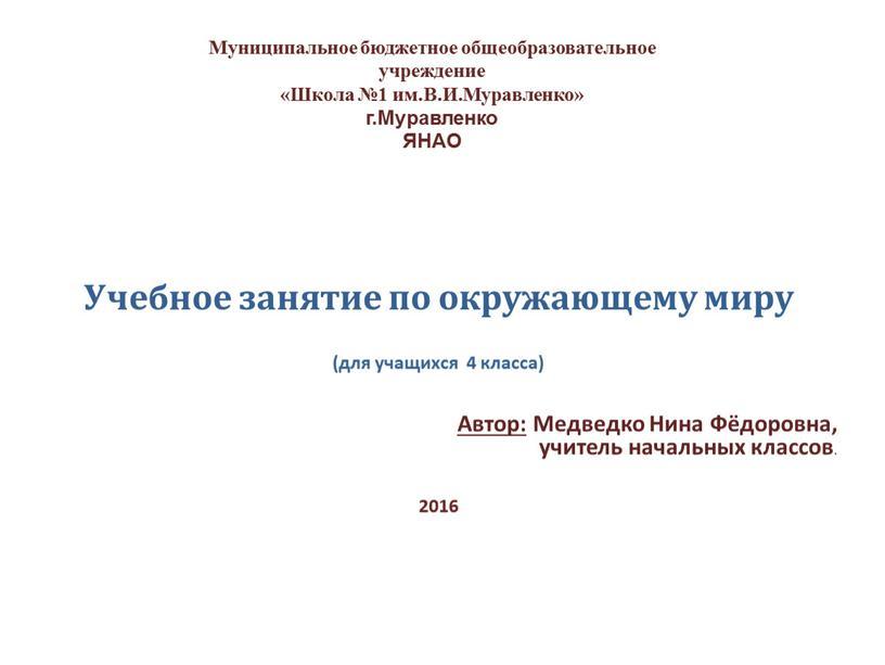 Муниципальное бюджетное общеобразовательное учреждение «Школа №1 им