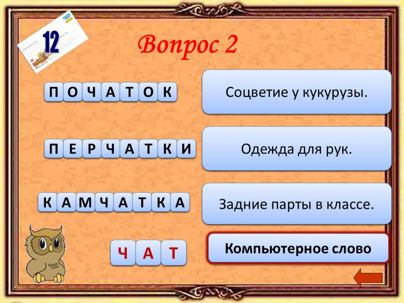 Вопрос 2 Д И С К У С Д И С К О