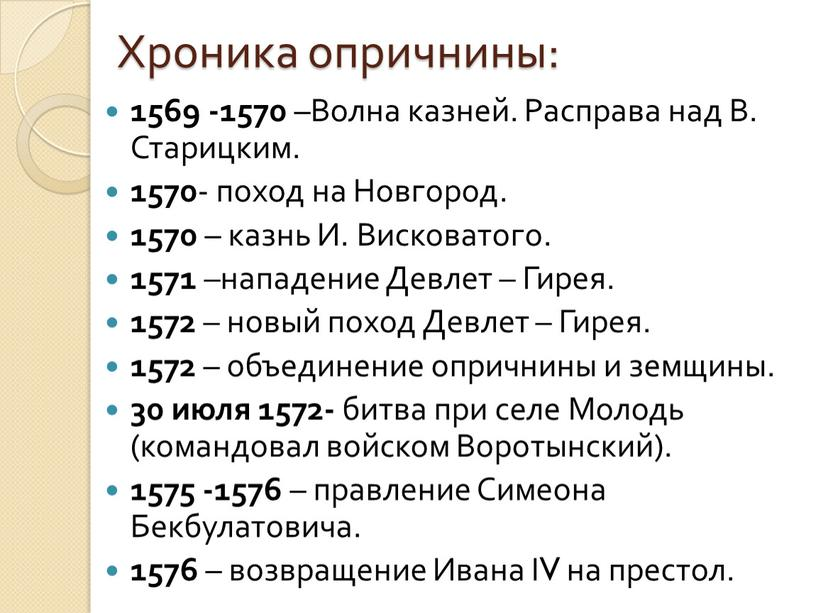 Хроника опричнины: 1569 -1570 –Волна казней