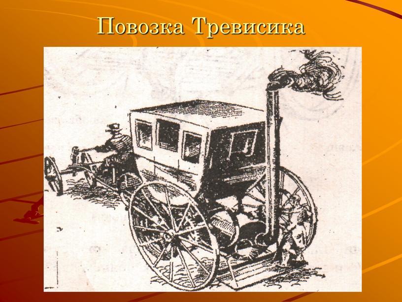 Повозка Тревисика