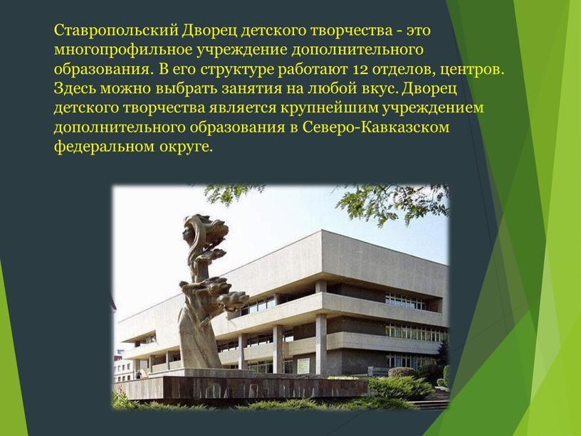 Ставропольский Дворец детского творчества - это многопрофильное учреждение дополнительного образования