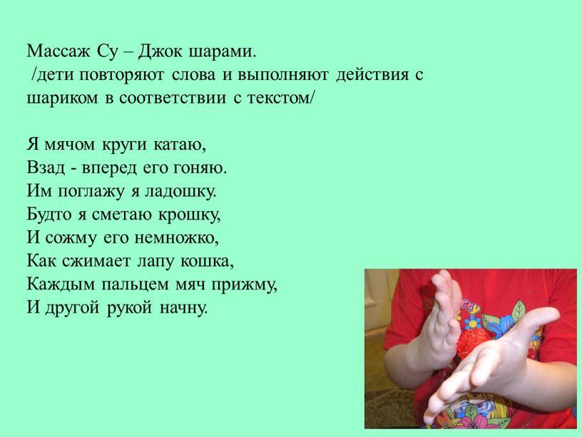 Массаж Су – Джок шарами. /дети повторяют слова и выполняют действия с шариком в соответствии с текстом/