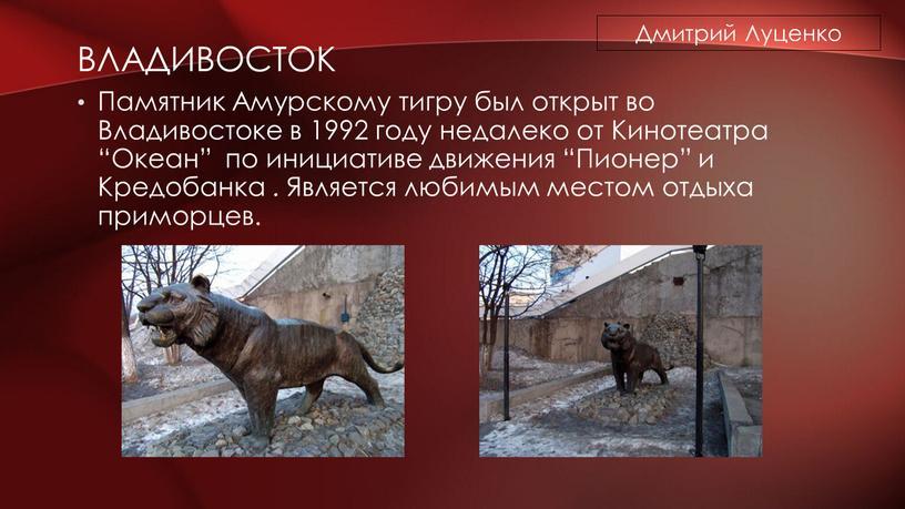 Памятник Амурскому тигру был открыт во