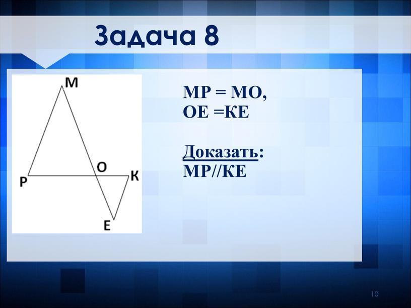 Задача 8 МР = МО, ОЕ =КЕ Доказать :