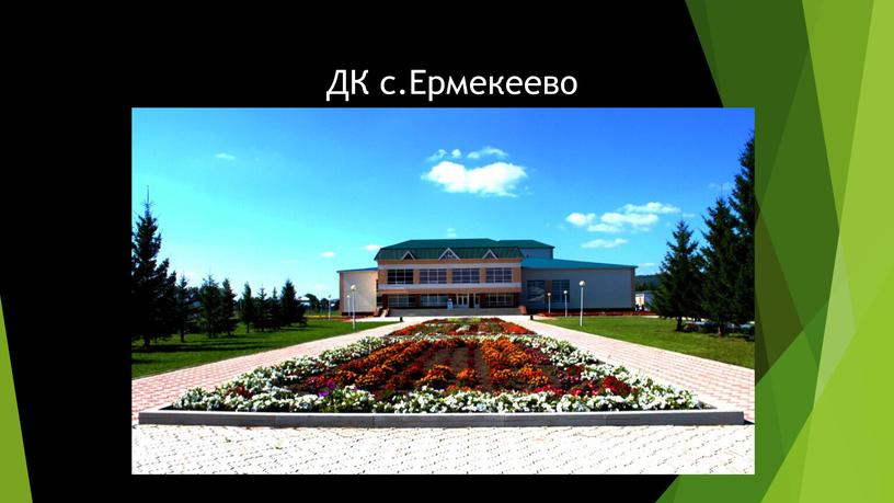 ДК с.Ермекеево