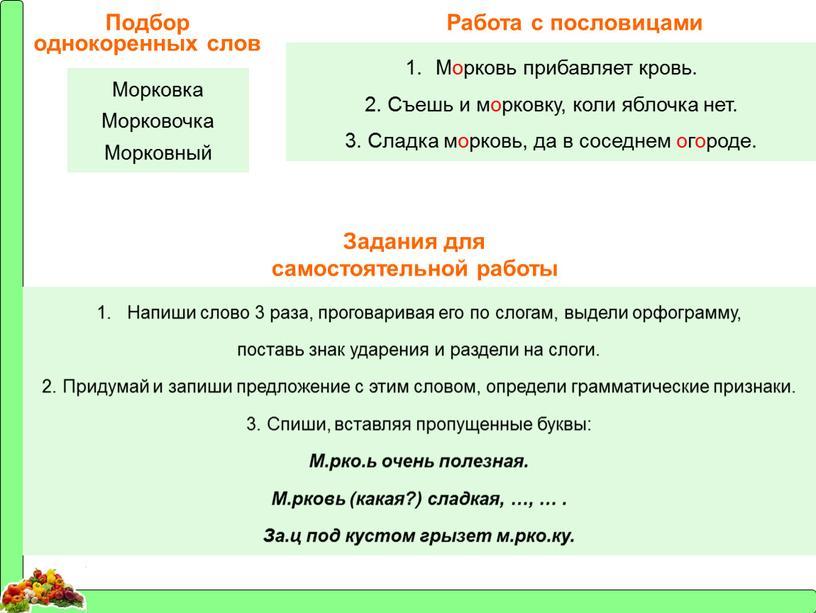 Подбор однокоренных слов Морковка