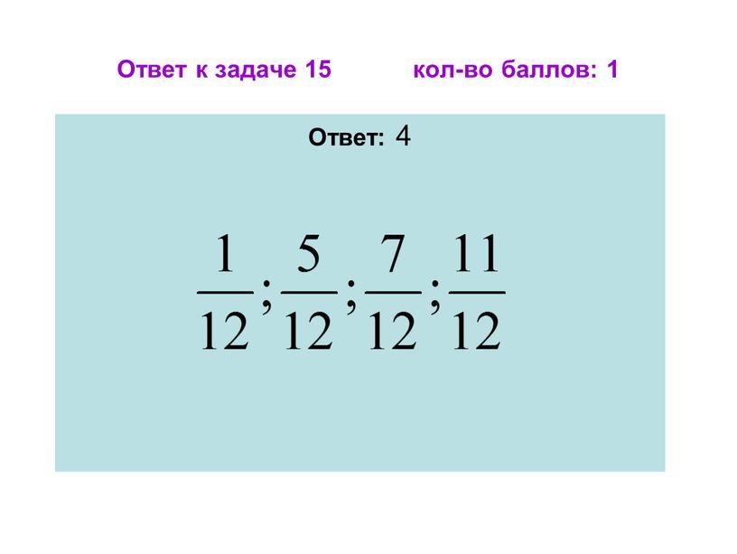 Ответ к задаче 15 кол-во баллов: 1