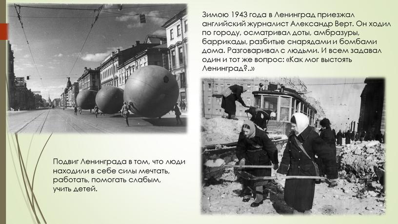 Зимою 1943 года в Ленинград приезжал английский журналист