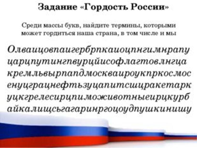 """Классный час: """"Россия устремленная в будущее"""""""