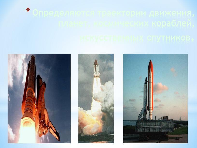Определяются траектории движения, планет, космических кораблей, искусственных спутников