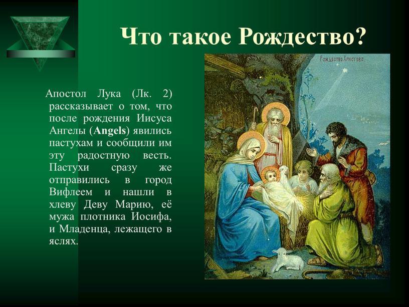 Что такое Рождество? Апостол