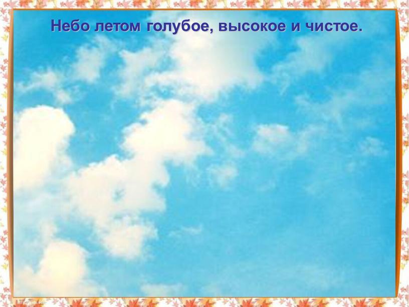 Небо летом голубое, высокое и чистое