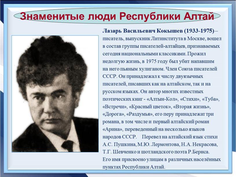Лазарь Васильевич Кокышев (1933-1975) – писатель, выпускник