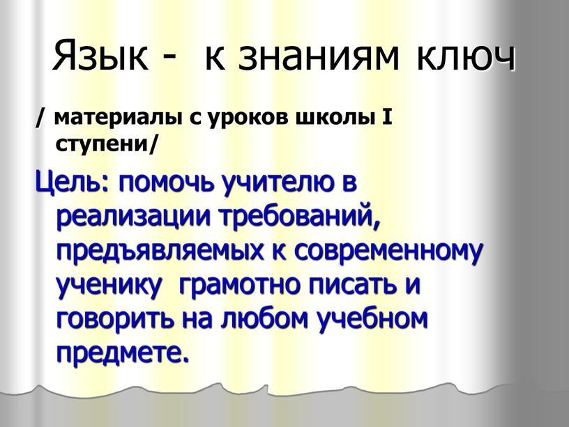Язык - к знаниям ключ / материалы с уроков школы