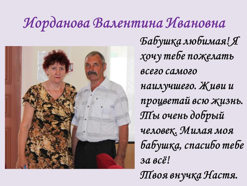 Иорданова Валентина Ивановна Бабушка любимая!