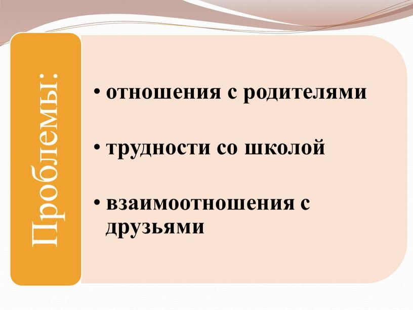 Презентация по внеурочной деятельности - Тропинки к самому себе. Тема урока: Тревожность. Причины и последствия (4 класс).