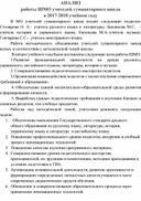 АНАЛИЗ работы ШМО учителей гуманитарного цикла в 2017-2018 учебном году