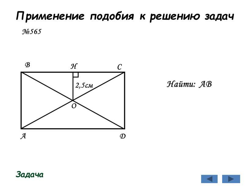 Применение подобия к решению задач №565