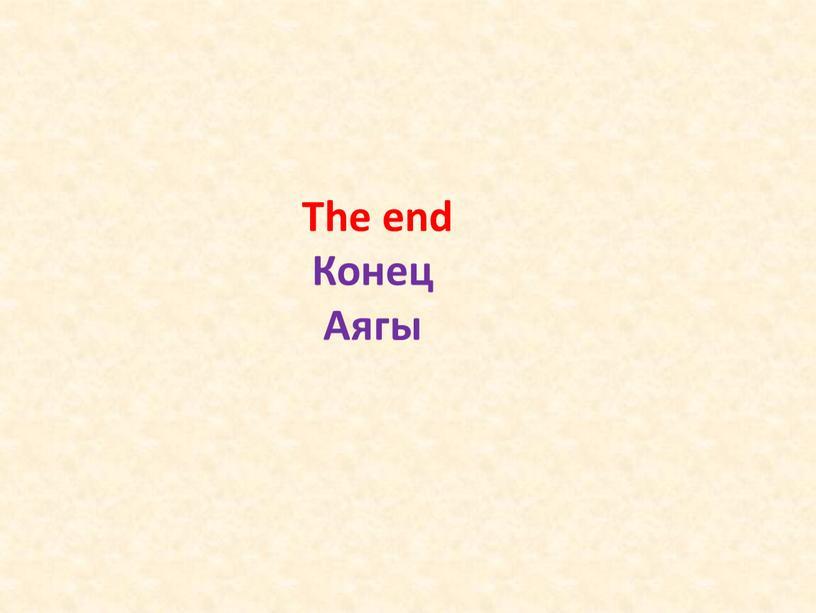 The end Конец Аягы